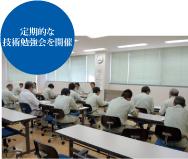 定期的な技術勉強会を開催