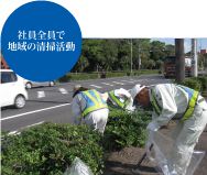 社員全員で地域の清掃活動