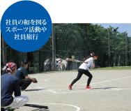 社員の和を図るスポーツ活動や社員旅行