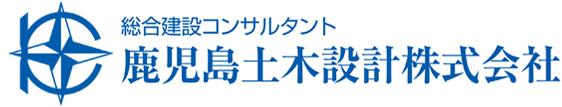 鹿児島土木設計株式会社
