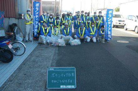 2020.12.5 ボランティア清掃
