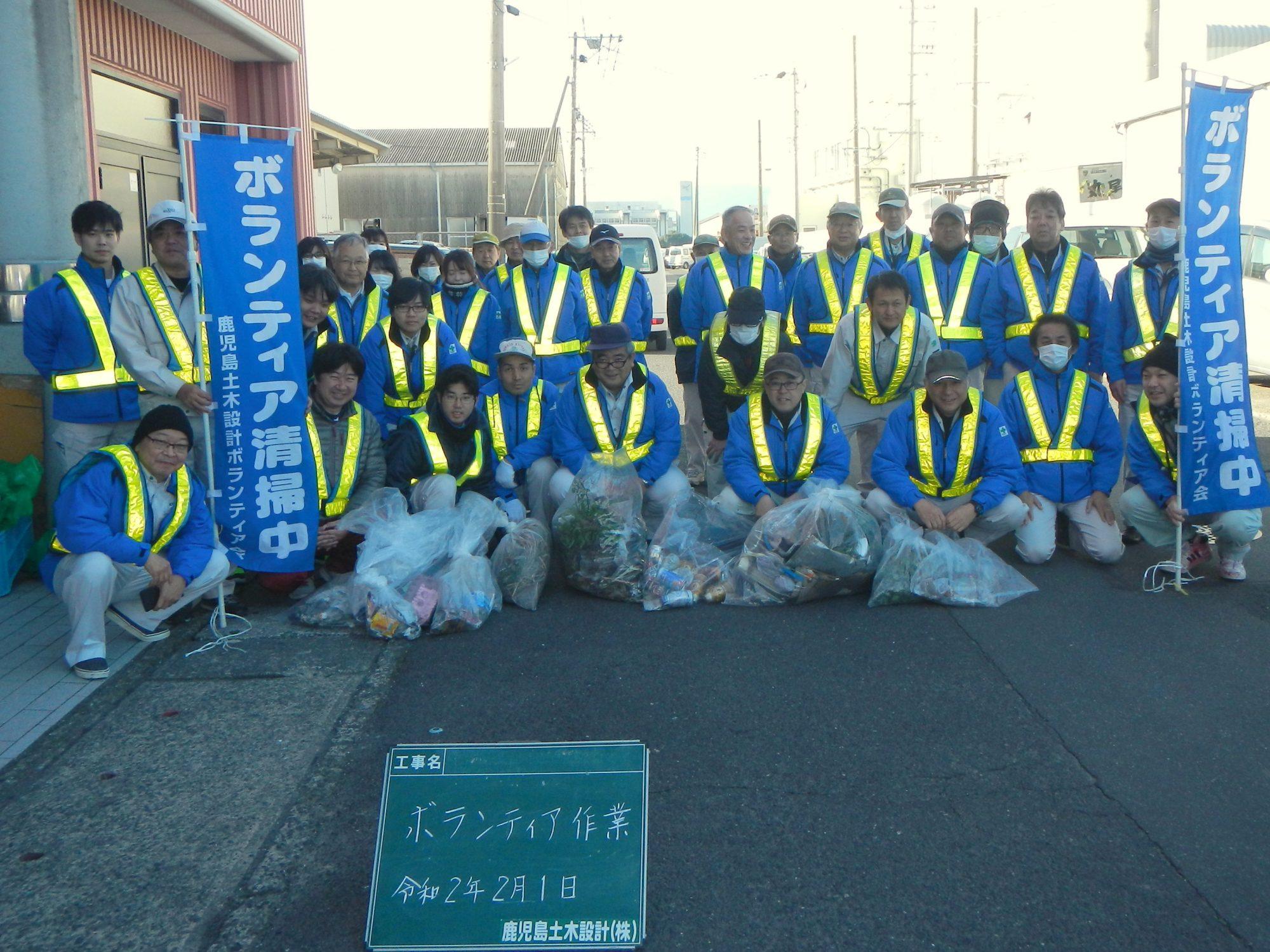 2月1日ボランティア清掃_鹿児島土木設計