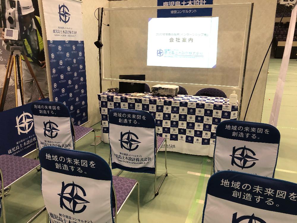 【マイナビ主催】企業研究フェアに参加しました。